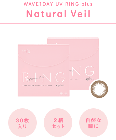 WAVE1DAY UV RING plus Natural Veil