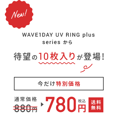 WAVE1DAY UV RING plus series から待望の10枚入りが登場!